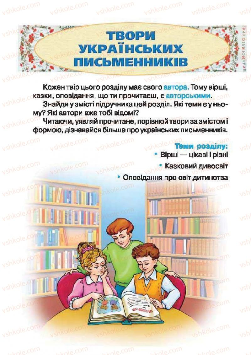 Страница 94 | Учебник Українська література 2 класс О.Я. Савченко 2012