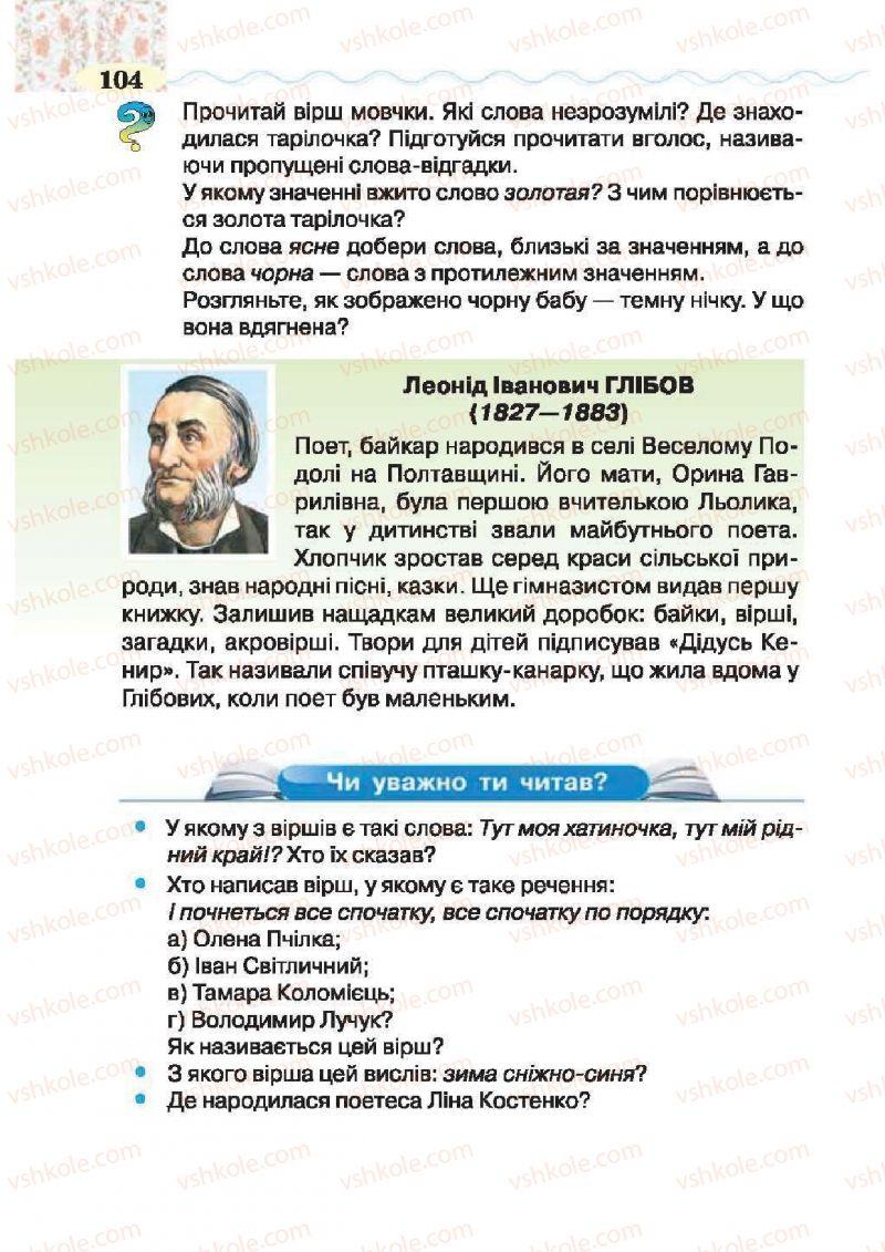Страница 104 | Учебник Українська література 2 класс О.Я. Савченко 2012