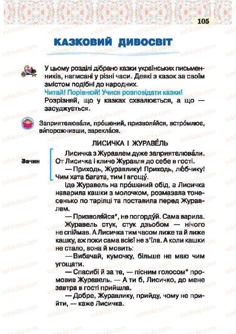 Страница 105 | Учебник Українська література 2 класс О.Я. Савченко 2012