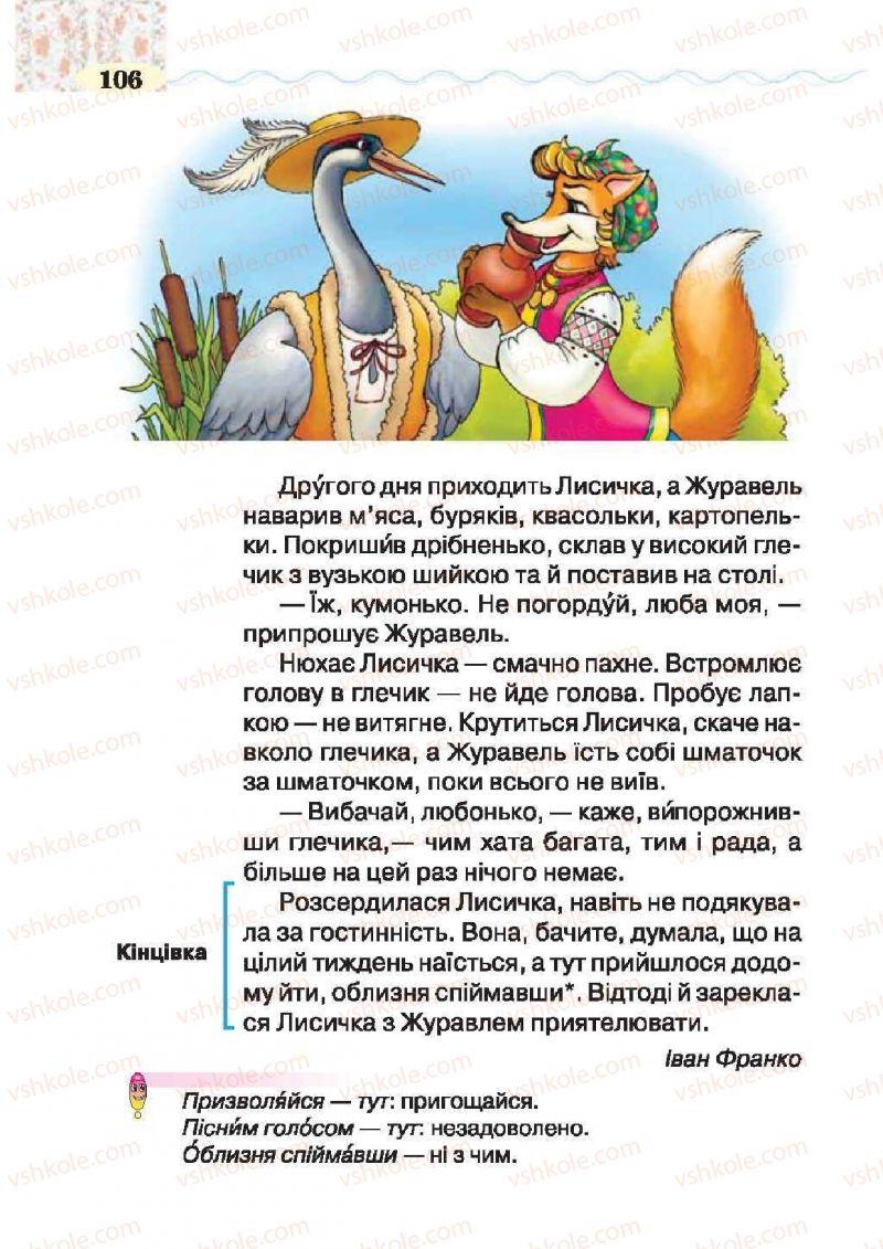 Страница 106 | Учебник Українська література 2 класс О.Я. Савченко 2012