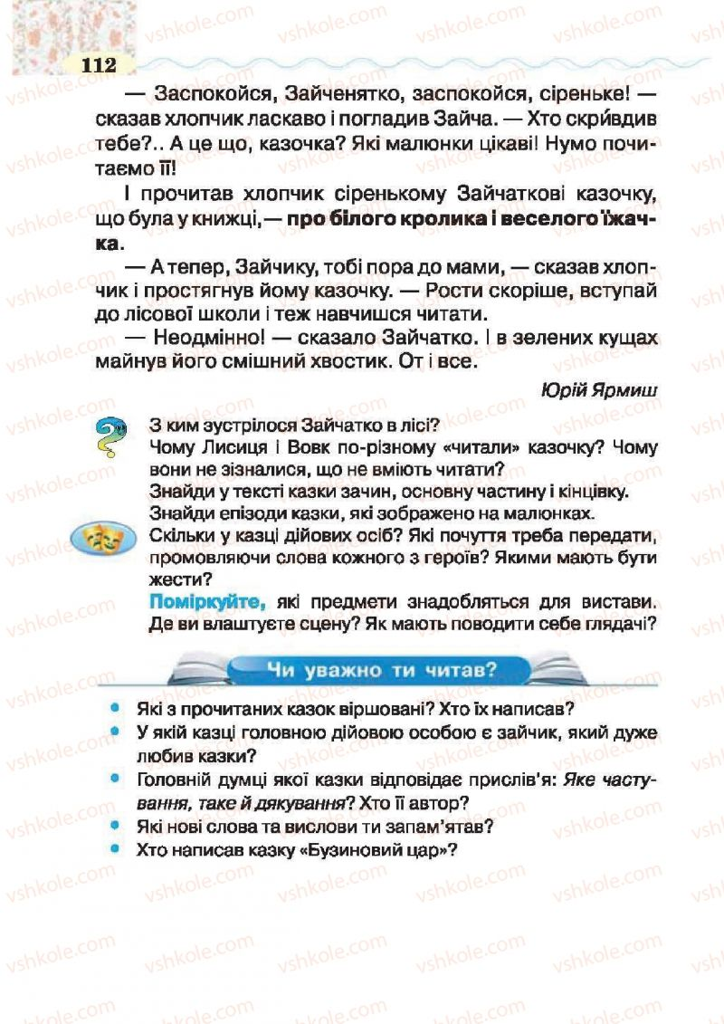 Страница 112 | Учебник Українська література 2 класс О.Я. Савченко 2012