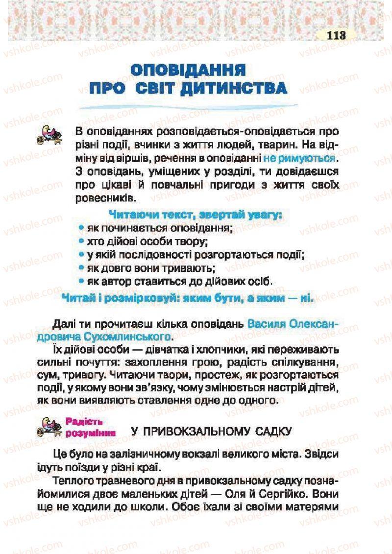 Страница 113 | Учебник Українська література 2 класс О.Я. Савченко 2012