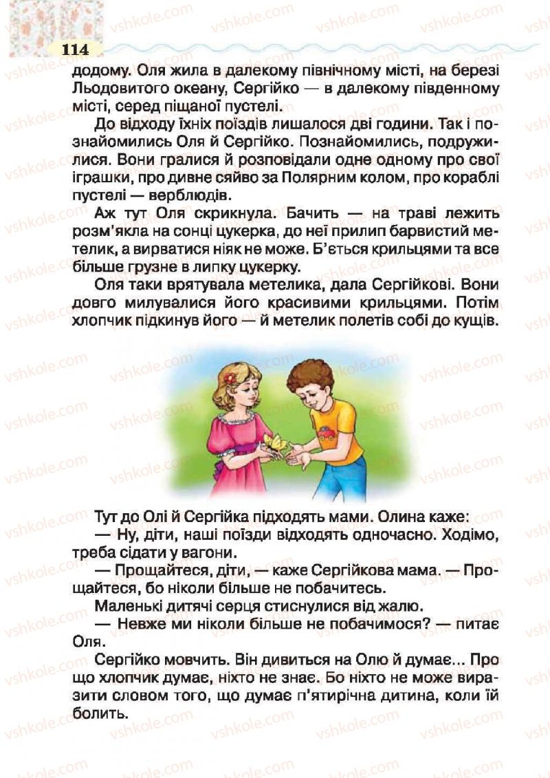Страница 114 | Учебник Українська література 2 класс О.Я. Савченко 2012