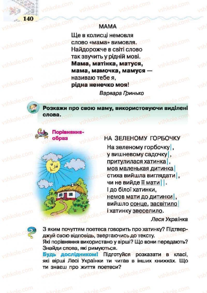 Страница 140 | Учебник Українська література 2 класс О.Я. Савченко 2012