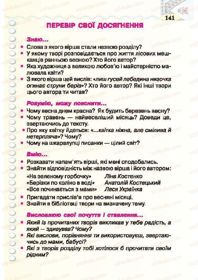 Страница 141 | Учебник Українська література 2 класс О.Я. Савченко 2012