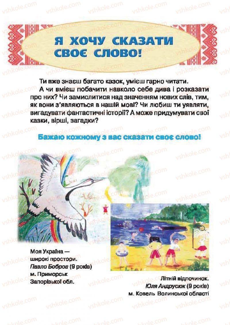Страница 142 | Учебник Українська література 2 класс О.Я. Савченко 2012