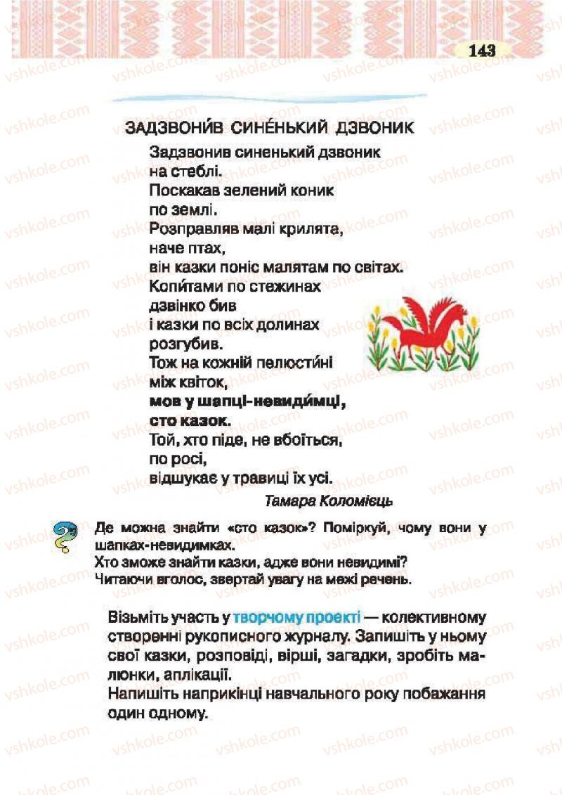 Страница 143 | Учебник Українська література 2 класс О.Я. Савченко 2012
