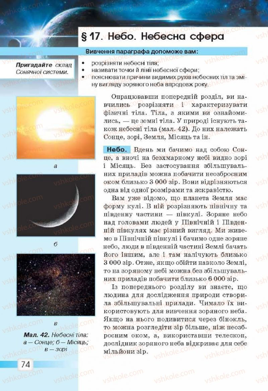 Страница 74 | Учебник Природознавство 5 класс О.Г. Ярошенко, В.М. Бойко 2013