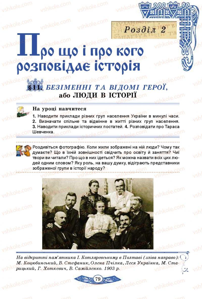 Страница 79 | Учебник Історія України 5 класс В.С. Власов 2013 Вступ до історії
