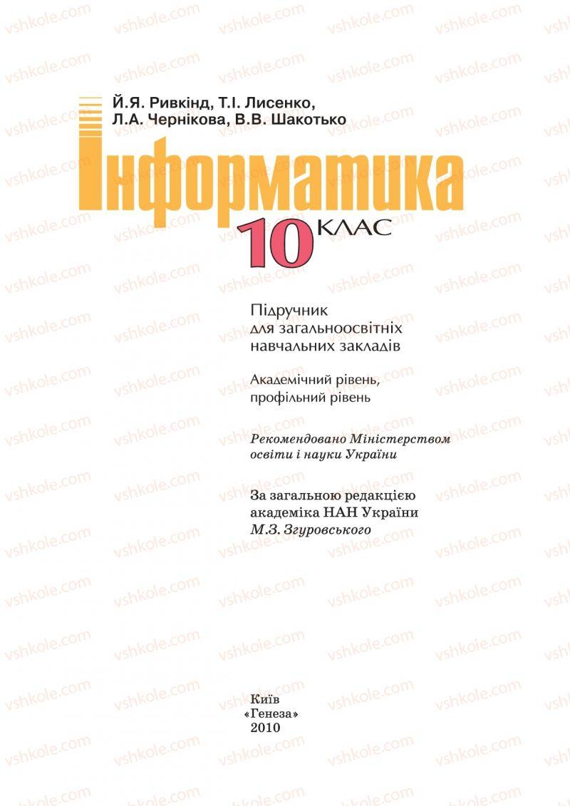 Страница 2   Учебник Інформатика 10 класс Й.Я. Ривкінд, Т.І. Лисенко, Л.А. Чернікова, В.В. Шакотько 2010 Академічний, профільний рівні