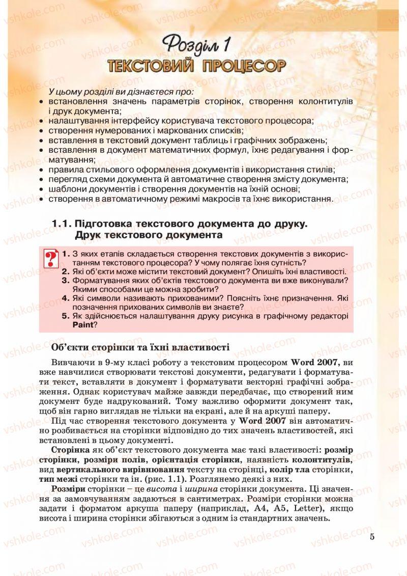 Страница 5 | Учебник Інформатика 10 класс Й.Я. Ривкінд, Т.І. Лисенко, Л.А. Чернікова, В.В. Шакотько 2010 Академічний, профільний рівні
