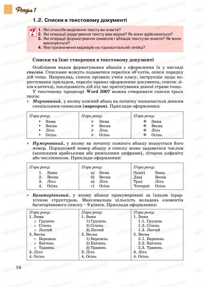 Страница 16 | Учебник Інформатика 10 класс Й.Я. Ривкінд, Т.І. Лисенко, Л.А. Чернікова, В.В. Шакотько 2010 Академічний, профільний рівні
