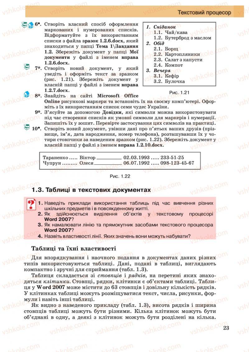 Страница 23 | Учебник Інформатика 10 класс Й.Я. Ривкінд, Т.І. Лисенко, Л.А. Чернікова, В.В. Шакотько 2010 Академічний, профільний рівні