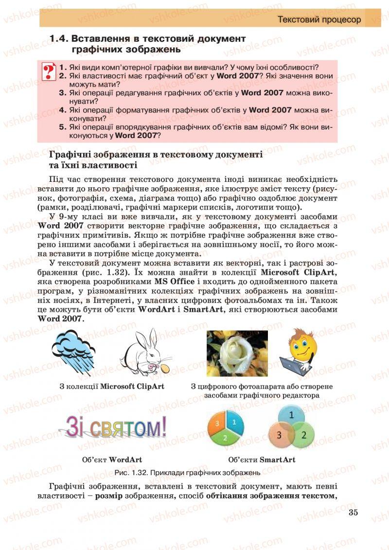 Страница 35   Учебник Інформатика 10 класс Й.Я. Ривкінд, Т.І. Лисенко, Л.А. Чернікова, В.В. Шакотько 2010 Академічний, профільний рівні