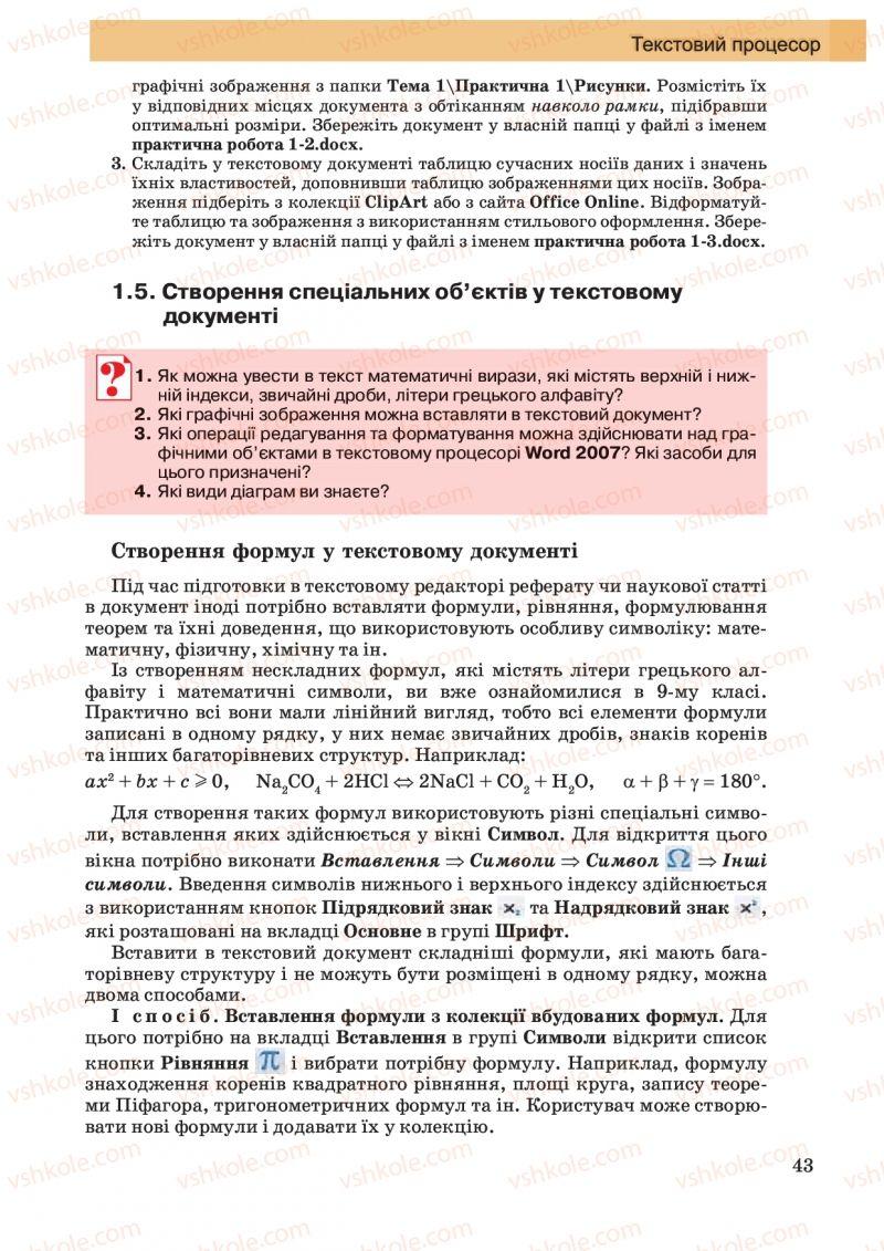 Страница 43 | Учебник Інформатика 10 класс Й.Я. Ривкінд, Т.І. Лисенко, Л.А. Чернікова, В.В. Шакотько 2010 Академічний, профільний рівні