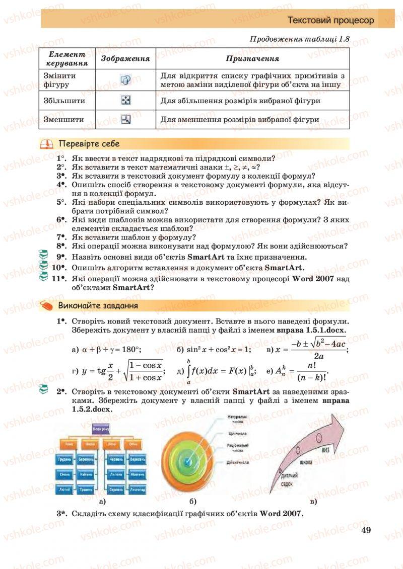 Страница 49 | Учебник Інформатика 10 класс Й.Я. Ривкінд, Т.І. Лисенко, Л.А. Чернікова, В.В. Шакотько 2010 Академічний, профільний рівні