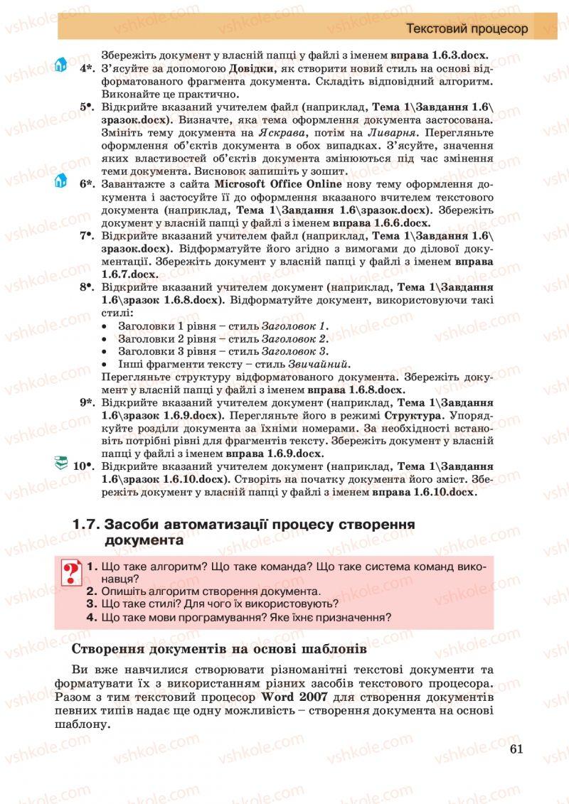 Страница 61 | Учебник Інформатика 10 класс Й.Я. Ривкінд, Т.І. Лисенко, Л.А. Чернікова, В.В. Шакотько 2010 Академічний, профільний рівні