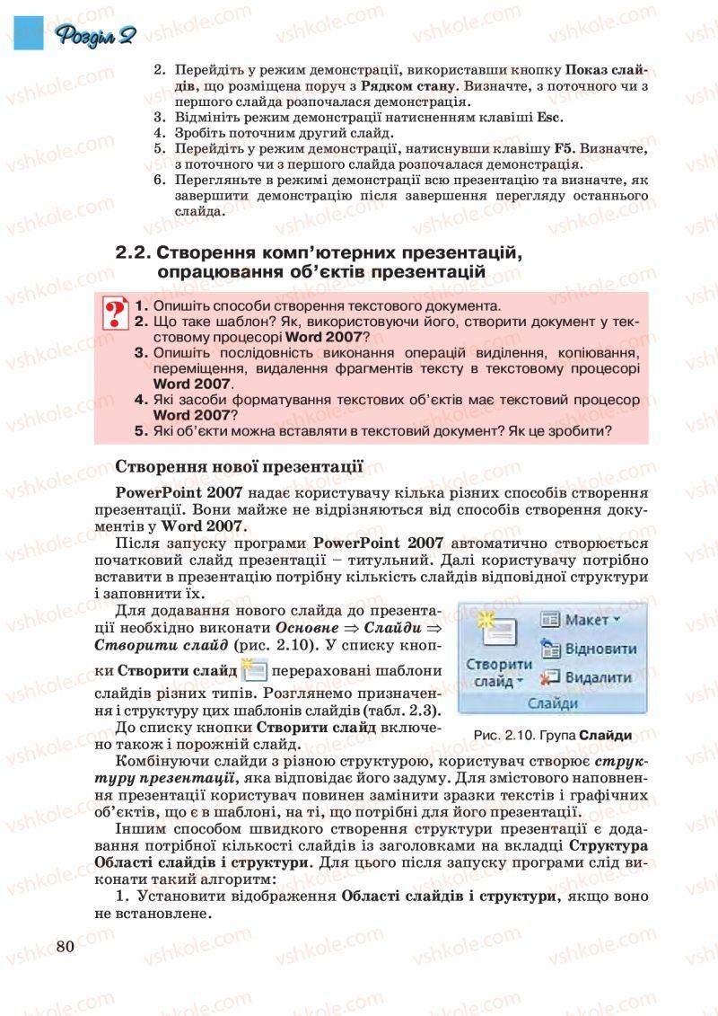 Страница 80 | Учебник Інформатика 10 класс Й.Я. Ривкінд, Т.І. Лисенко, Л.А. Чернікова, В.В. Шакотько 2010 Академічний, профільний рівні