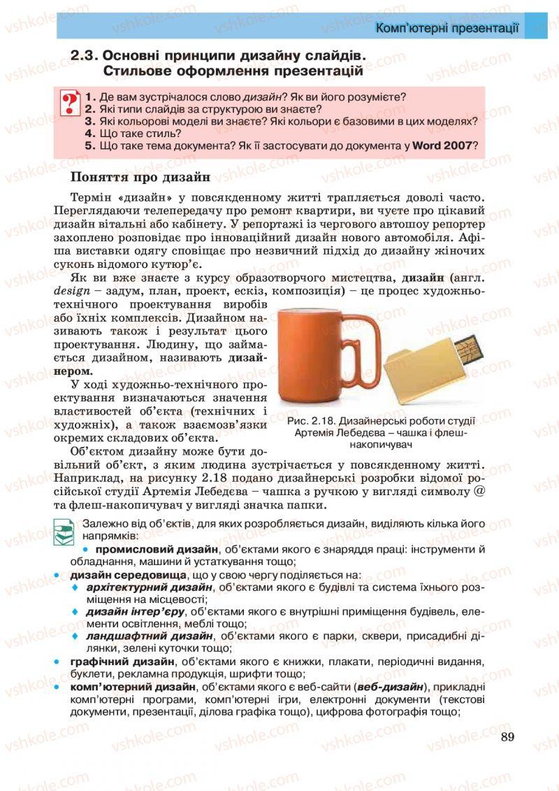 Страница 89 | Учебник Інформатика 10 класс Й.Я. Ривкінд, Т.І. Лисенко, Л.А. Чернікова, В.В. Шакотько 2010 Академічний, профільний рівні