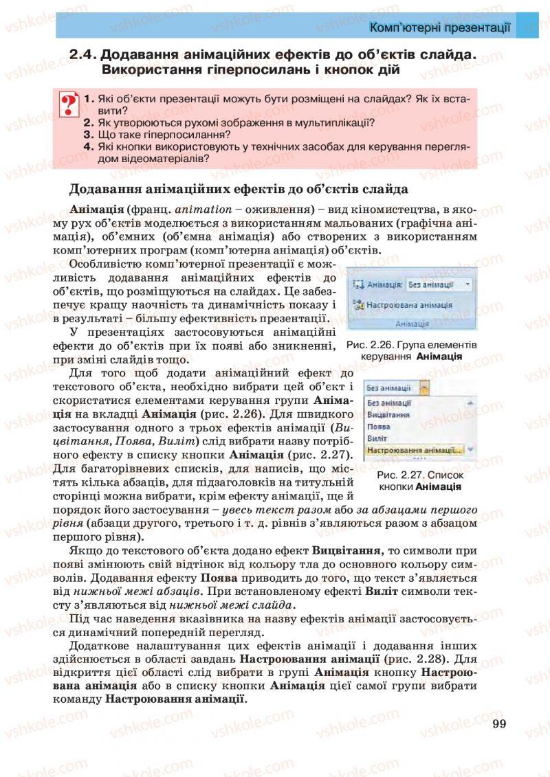 Страница 99 | Учебник Інформатика 10 класс Й.Я. Ривкінд, Т.І. Лисенко, Л.А. Чернікова, В.В. Шакотько 2010 Академічний, профільний рівні