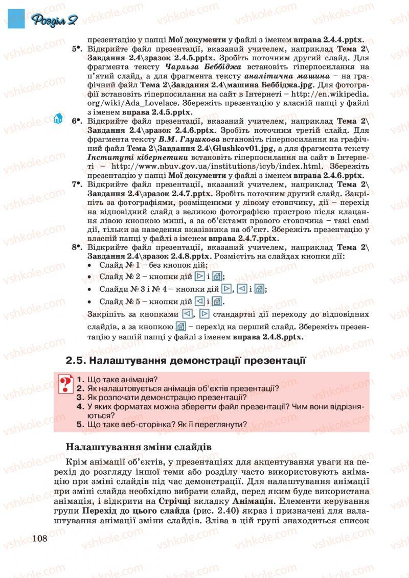 Страница 108 | Учебник Інформатика 10 класс Й.Я. Ривкінд, Т.І. Лисенко, Л.А. Чернікова, В.В. Шакотько 2010 Академічний, профільний рівні
