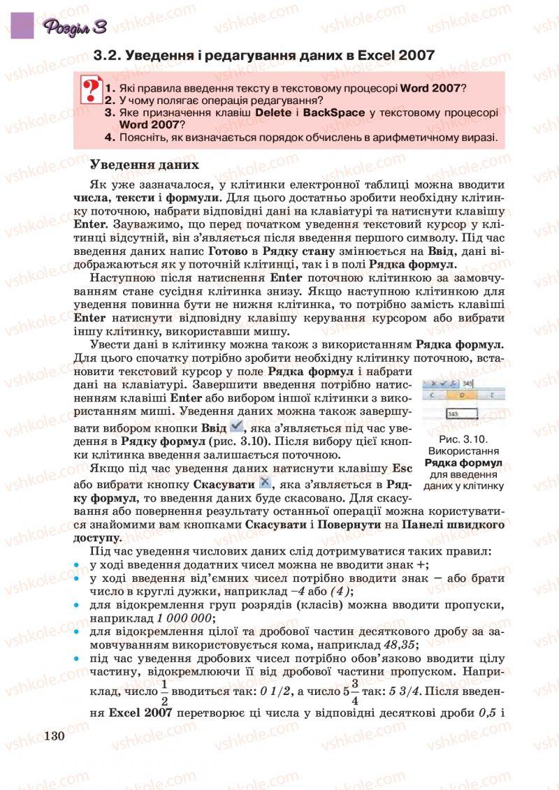 Страница 130   Учебник Інформатика 10 класс Й.Я. Ривкінд, Т.І. Лисенко, Л.А. Чернікова, В.В. Шакотько 2010 Академічний, профільний рівні