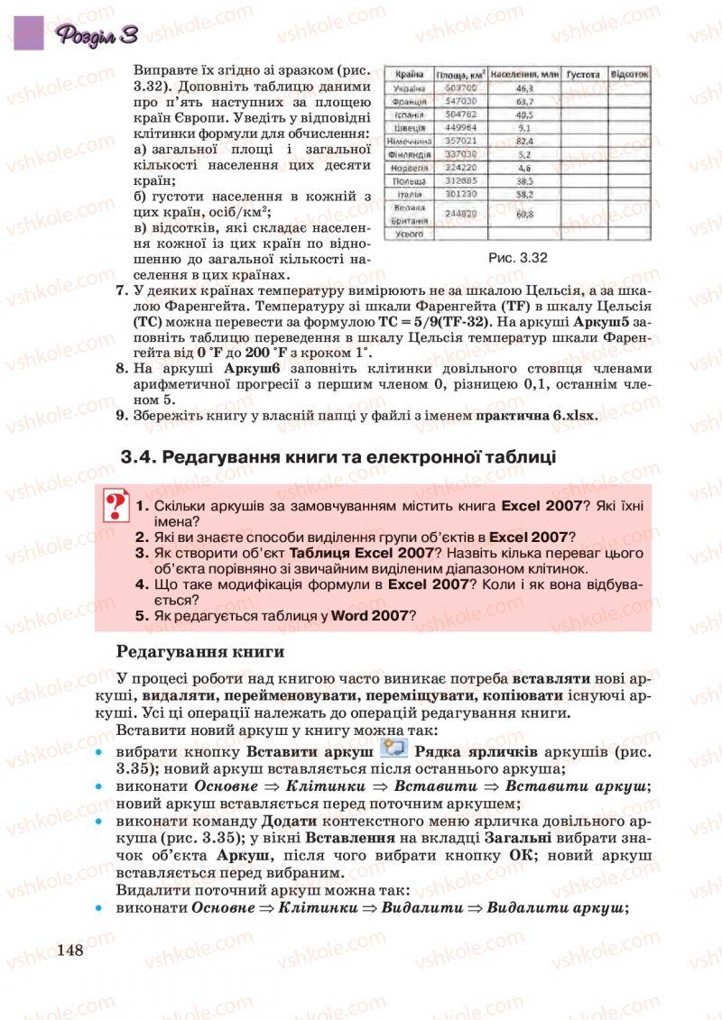 Страница 148 | Учебник Інформатика 10 класс Й.Я. Ривкінд, Т.І. Лисенко, Л.А. Чернікова, В.В. Шакотько 2010 Академічний, профільний рівні