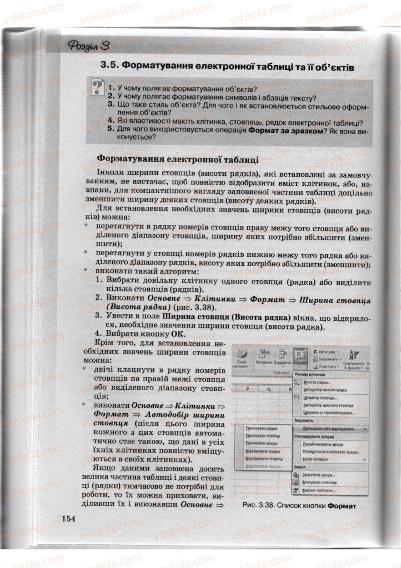 Страница 154 | Учебник Інформатика 10 класс Й.Я. Ривкінд, Т.І. Лисенко, Л.А. Чернікова, В.В. Шакотько 2010 Академічний, профільний рівні