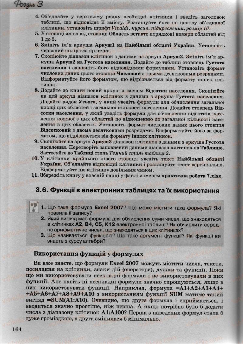 Страница 164 | Учебник Інформатика 10 класс Й.Я. Ривкінд, Т.І. Лисенко, Л.А. Чернікова, В.В. Шакотько 2010 Академічний, профільний рівні