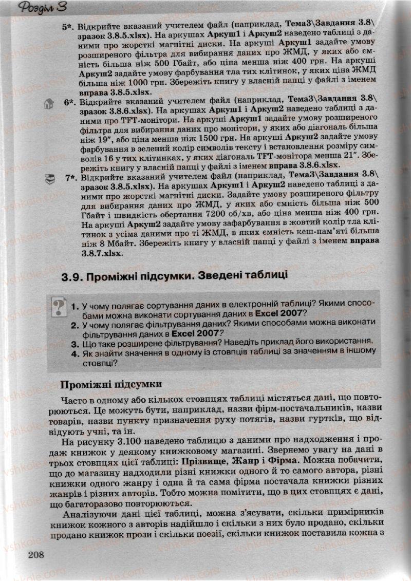 Страница 208   Учебник Інформатика 10 класс Й.Я. Ривкінд, Т.І. Лисенко, Л.А. Чернікова, В.В. Шакотько 2010 Академічний, профільний рівні