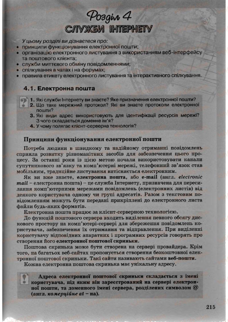 Страница 215 | Учебник Інформатика 10 класс Й.Я. Ривкінд, Т.І. Лисенко, Л.А. Чернікова, В.В. Шакотько 2010 Академічний, профільний рівні