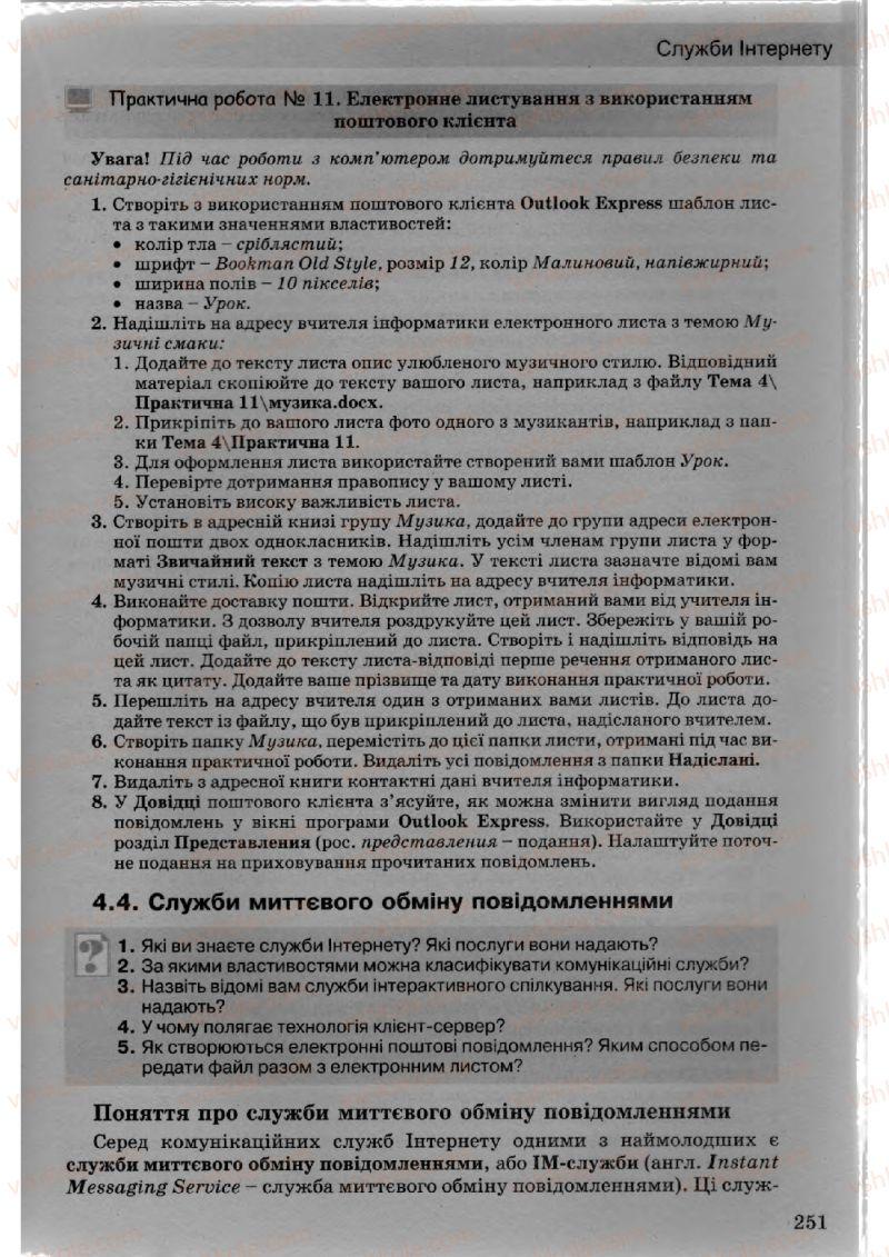 Страница 251 | Учебник Інформатика 10 класс Й.Я. Ривкінд, Т.І. Лисенко, Л.А. Чернікова, В.В. Шакотько 2010 Академічний, профільний рівні