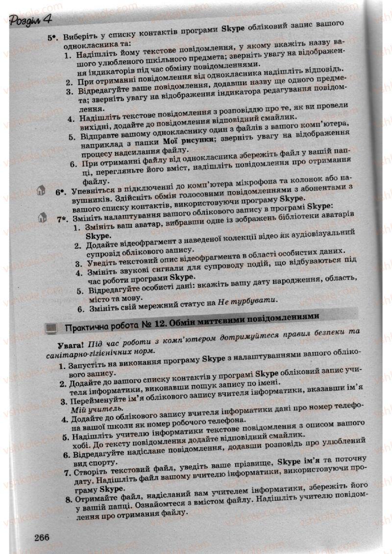 Страница 266 | Учебник Інформатика 10 класс Й.Я. Ривкінд, Т.І. Лисенко, Л.А. Чернікова, В.В. Шакотько 2010 Академічний, профільний рівні