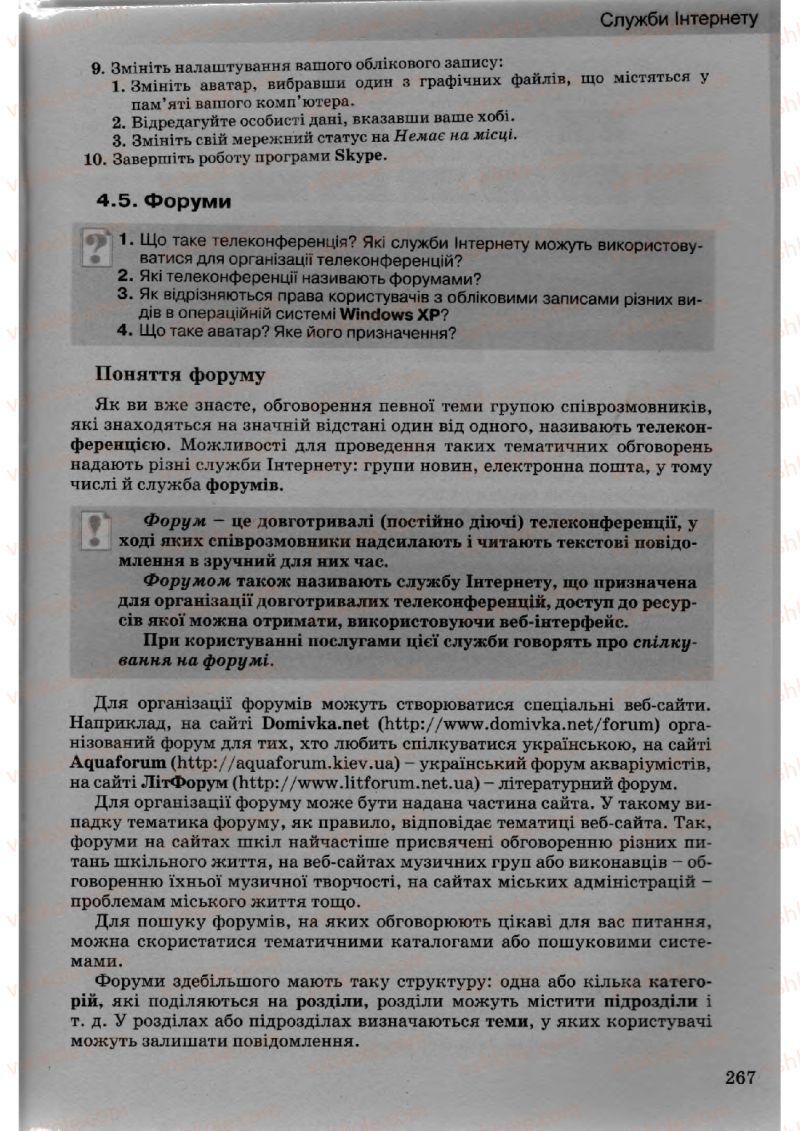 Страница 267 | Учебник Інформатика 10 класс Й.Я. Ривкінд, Т.І. Лисенко, Л.А. Чернікова, В.В. Шакотько 2010 Академічний, профільний рівні