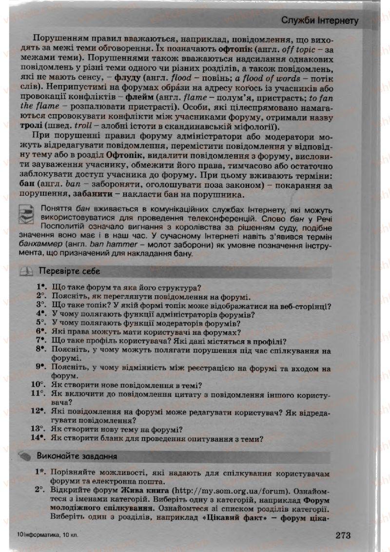 Страница 273 | Учебник Інформатика 10 класс Й.Я. Ривкінд, Т.І. Лисенко, Л.А. Чернікова, В.В. Шакотько 2010 Академічний, профільний рівні