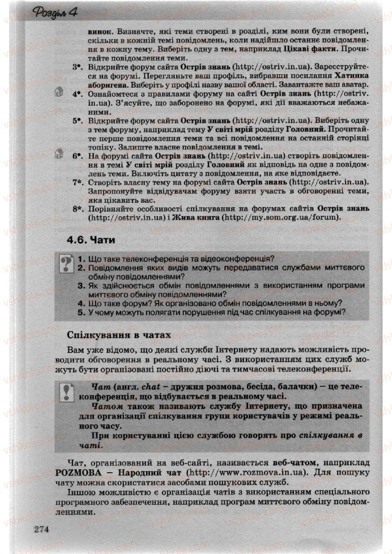 Страница 274 | Учебник Інформатика 10 класс Й.Я. Ривкінд, Т.І. Лисенко, Л.А. Чернікова, В.В. Шакотько 2010 Академічний, профільний рівні