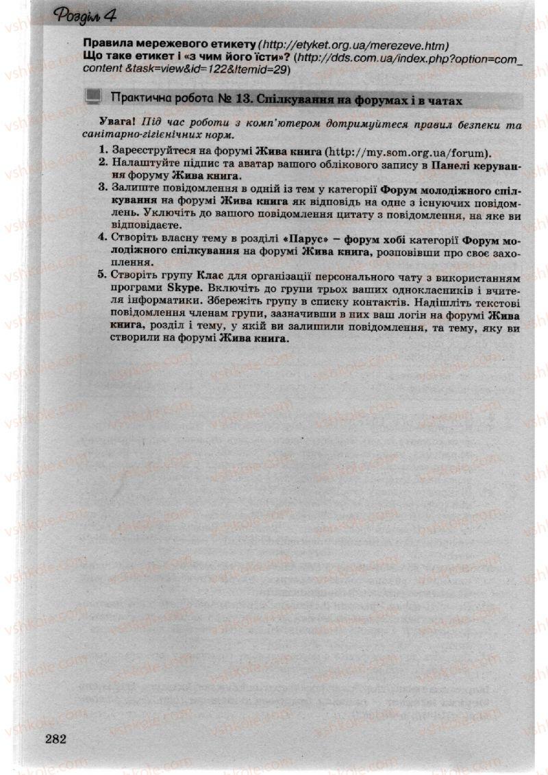 Страница 282 | Учебник Інформатика 10 класс Й.Я. Ривкінд, Т.І. Лисенко, Л.А. Чернікова, В.В. Шакотько 2010 Академічний, профільний рівні