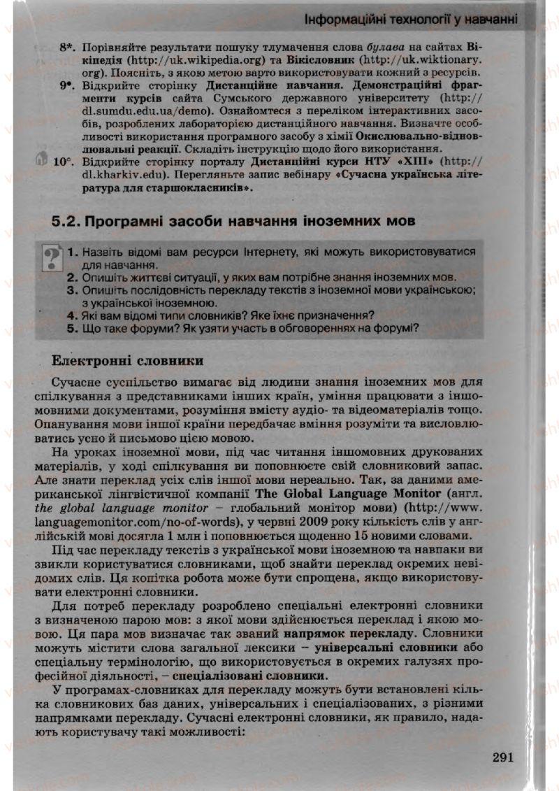 Страница 291 | Учебник Інформатика 10 класс Й.Я. Ривкінд, Т.І. Лисенко, Л.А. Чернікова, В.В. Шакотько 2010 Академічний, профільний рівні