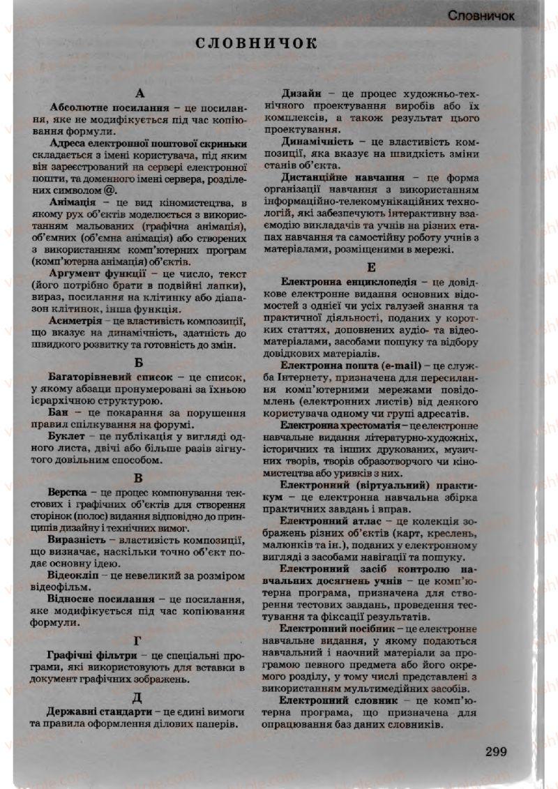 Страница 299 | Учебник Інформатика 10 класс Й.Я. Ривкінд, Т.І. Лисенко, Л.А. Чернікова, В.В. Шакотько 2010 Академічний, профільний рівні