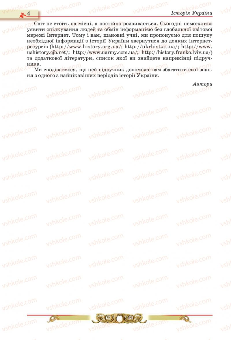 Страница 4 | Учебник Історія України 10 класс О.П. Реєнт, О.В. Малій 2010