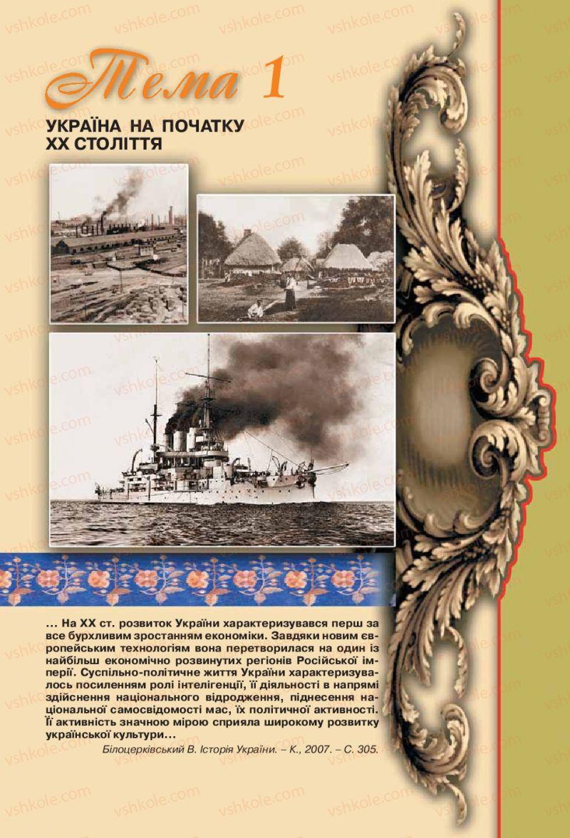 Страница 5 | Учебник Історія України 10 класс О.П. Реєнт, О.В. Малій 2010