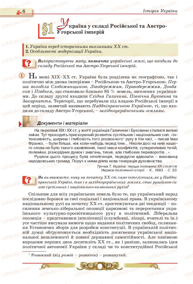 Страница 6 | Учебник Історія України 10 класс О.П. Реєнт, О.В. Малій 2010