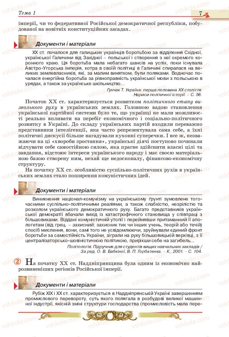 Страница 7 | Учебник Історія України 10 класс О.П. Реєнт, О.В. Малій 2010