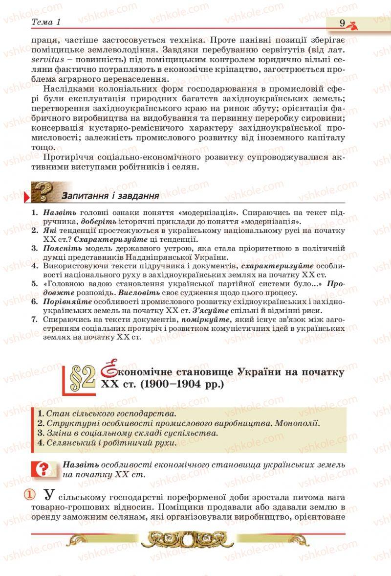 Страница 9 | Учебник Історія України 10 класс О.П. Реєнт, О.В. Малій 2010