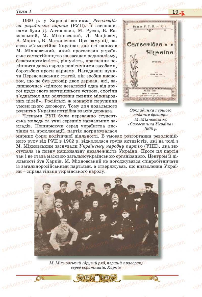 Страница 19 | Учебник Історія України 10 класс О.П. Реєнт, О.В. Малій 2010