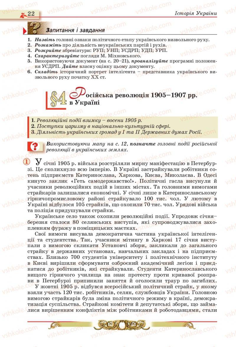 Страница 22 | Учебник Історія України 10 класс О.П. Реєнт, О.В. Малій 2010