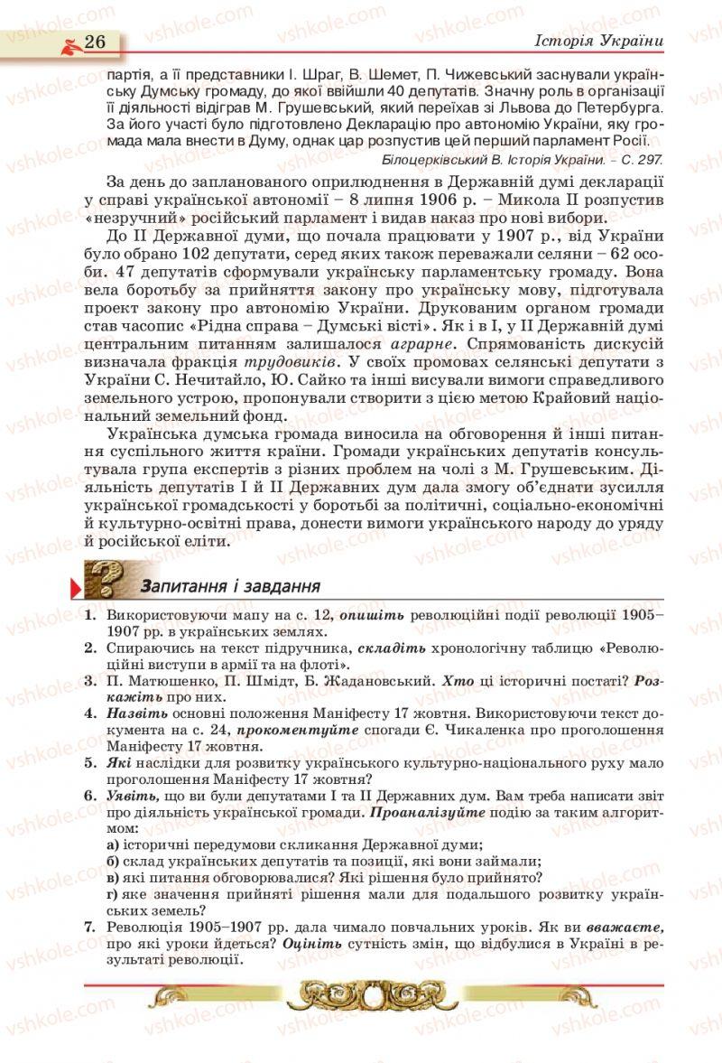 Страница 26 | Учебник Історія України 10 класс О.П. Реєнт, О.В. Малій 2010