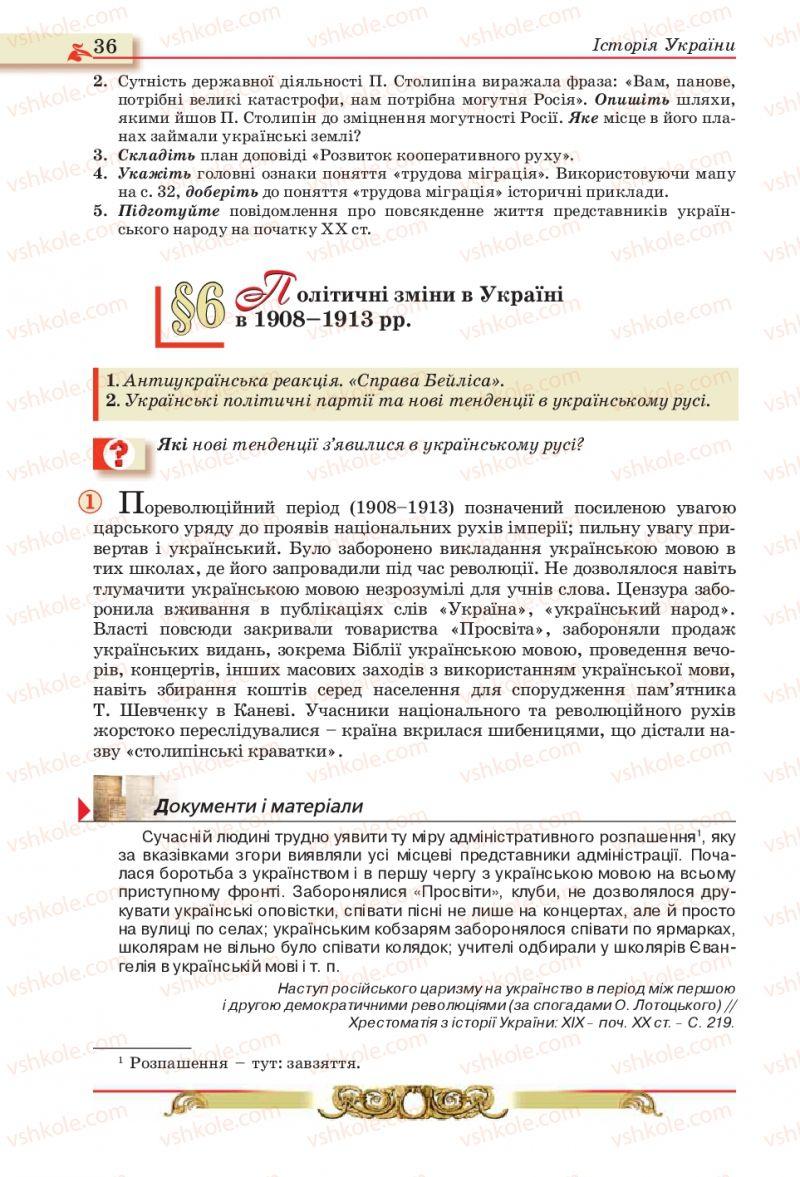 Страница 36 | Учебник Історія України 10 класс О.П. Реєнт, О.В. Малій 2010