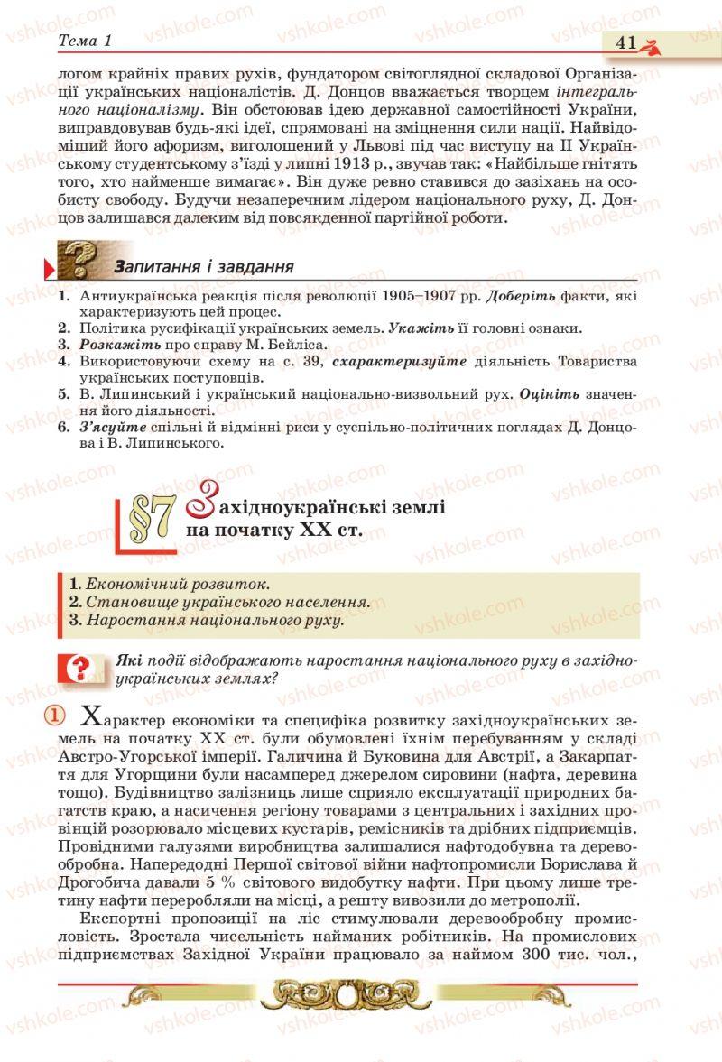 Страница 41 | Учебник Історія України 10 класс О.П. Реєнт, О.В. Малій 2010