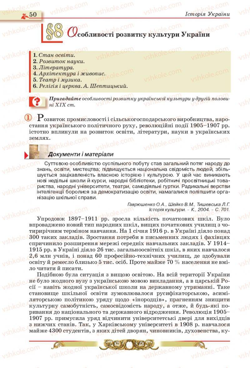 Страница 50 | Учебник Історія України 10 класс О.П. Реєнт, О.В. Малій 2010